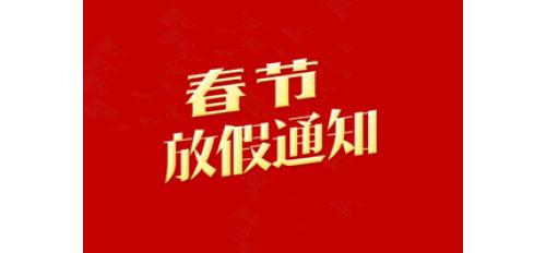 深圳广杰环保(集团)有限公司:关于2020年春节放假通知!