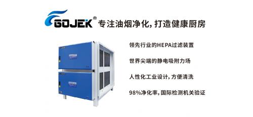 广杰GOJEK:解决餐饮油烟污染,必须了解静电油烟净化器相关知识!