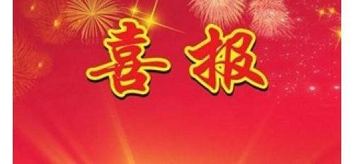 广杰GOJEK:【喜报】广杰环保集团荣获中国高新技术产品和广东省名牌产品荣誉证书!