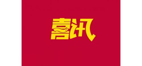 喜讯!热烈祝贺广杰环保集团荣获五星售后服务企业!