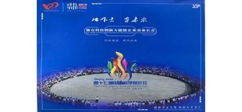 广杰GOJEK:热烈祝贺姚晟同志被邀请参加第十七届中国科学家论坛!